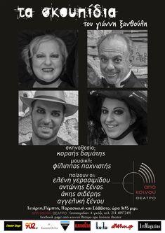 """Με το εξαιρετικό έργο Τα σκουπίδια"""" του Γιάννη Ξανθούλη, ανοίγει κι αυτό το καλοκαίρι η ανακαινισμένη αυλή του θεάτρου Από Κοινού.   Έναρξη: Τετάρτη 27 Ιουνίου Παραστάσεις: κάθε Τετάρτη-Πέμπτη-Παρασκευή & Σάββατο στις 21:15  Media Sponsor: KROMA Magazine  #ApoKoinouTheater #KROMA  #mustsee #artmagazine #android #ios"""