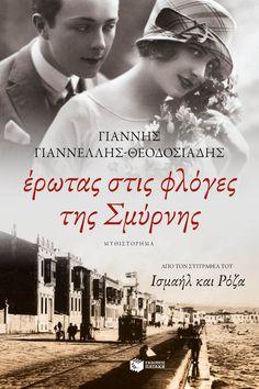 Διαγωνισμός με δώρο αντίτυπα του βιβλίου «Έρωτας στις φλόγες της Σμύρνης» http://getlink.saveandwin.gr/9dw