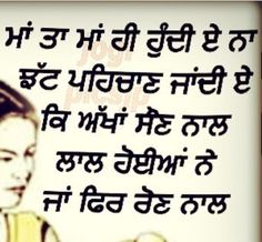 I love mom I Love My Parents, Love U Mom, Sikh Quotes, Indian Quotes, Deep Words, True Words, Shayari Funny, Punjabi Love Quotes, Father Quotes