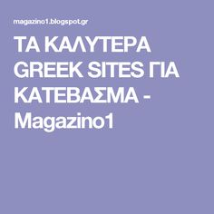 ΤΑ ΚΑΛΥΤΕΡΑ GREEK SITES ΓΙΑ ΚΑΤΕΒΑΣΜΑ - Magazino1 Greek Sites, Blog, Blogging