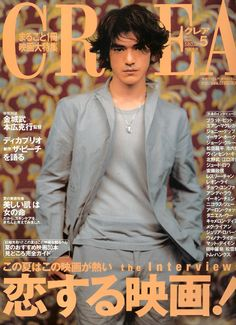 Takeshi Kaneshiro / 金城武 Cool Magazine, Magazine Covers, Takeshi Kaneshiro, Thing 1, His Eyes, Handsome, Japanese, Actors, Mens Fashion