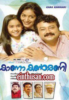 Kana Kanmani Malayalam Movie Online - Jayaram, Padmapriya, Baby Nivedita and Biju Menon. Directed by Akku Akbar. Music by Shyam Dharman. 2009 ENGLISH SUBTITLE