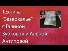 Зазеркалье Галина Зубкова и Алена Антипова - YouTube