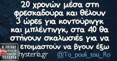 Funny Greek, Greek Quotes, True Words, Just For Laughs, Laugh Out Loud, True Stories, Sarcasm, I Laughed, Funny Stuff