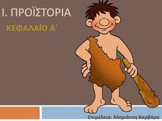 Greek History, School Organization, Geography, Winnie The Pooh, Disney Characters, Fictional Characters, Dinosaurs, School Organisation, Fantasy Characters
