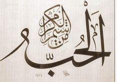"""الحب من شيم الكرام EL- HUBBU MİN ŞİYEMİ'L KİRAM """"Sevgi/muhabbet, cömertlerin mizacındandır."""""""