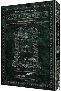 3d9d292810a0 Schottenstein Talmud Yerushalmi - English Edition [#03] - Tractate Peah