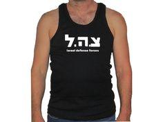 Israel Army IDF ZAHAL tzahal black military sleeveless muscle tank top S/M/L/XL/2XL/3XL by mycooltshirt on Etsy