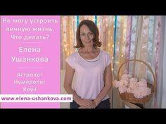 Не могу устроить личную жизнь. Елена Ушанкова Консультация астролога нум...