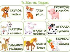 Νηπιαγωγός για πάντα....: Ζώα της Φάρμας: Πίνακας Αναφοράς & Γλωσσικές Δραστ... Preschool Education, Preschool Farm, Greek Language, Sensory Activities, Animal Crafts, School Projects, Early Childhood, Farm Animals, Parenting