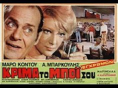 Old Greek, Cinema Posters, Old Movies, Horror Movies, Gemini, Actors, Youtube, Greece, Photos
