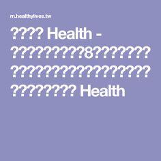 每日健康 Health - 「關節炎」應拒吃「8大類食物」,小心越吃越痛、發炎惡化,加速「關節變形」! 每日健康 Health