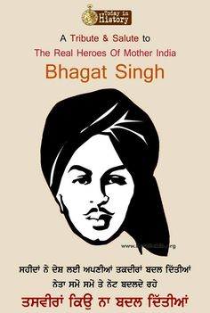 A Tribute & Salute to The Real Heroes Of Mother India- Bhagat Singh  #TodayInHistory  ਸਹੀਦਾਂ ਨੇ ਦੇਸ਼ ਲਈ ਅਪਣੀਆਂ ਤਕਦੀਰਾਂ ਬਦਲ ਦਿੱਤੀਆਂ ਨੇਤਾ ਸਮੇਂ ਸਮੇਂ ਤੇ ਨੋਟ ਬਦਲਦੇ ਰਹੇ  ਤਸਵੀਰਾਂ  ਕਿਉਂ ਨਾ ਬਦਲ ਦਿੱਤੀਆਂ  Home they brought the Warrior Dead! Bhagat Singh – A Remembrance  Bhagat Singh (28 September 1907 – 23 March 1931) was an Indian socialist and a revolutionary. He is considered to be one of the most influential revolutionaries of the Indian independence movement.  Read More…