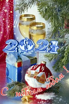 Happy New Year Animation, Happy New Year Gif, Happy New Year Pictures, Happy New Year Photo, Happy New Year Greetings, Christmas Greetings, Merry Christmas Pictures, Merry Christmas And Happy New Year, Happy Anniversary Quotes