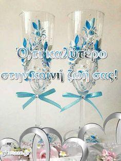 Ευχές Γάμου Happy Anniversary, Table Decorations, Beautiful, Happy Brithday, Dinner Table Decorations