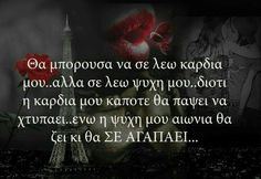 Unique Quotes, Cute Quotes, Philosophy Quotes, Greek Quotes, Health Tips, Lyrics, How Are You Feeling, Wisdom, Facts