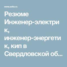 Резюме Инженер-электрик, инженер-энергетик, кип в Свердловской области - поиск работы на Avito — Объявления на сайте Avito