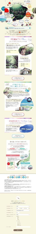 ランディングページ LP 屋久島旅行&屋久島ツアーならオリオンツアー 教材 自社サイト