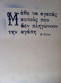 Poetry Quotes, Wisdom Quotes, Life Quotes, Movie Quotes, Book Quotes, Quotes Quotes, Greek Words, Special Quotes, Greek Quotes