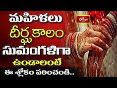 Devotional Quotes, Faith Quotes, True Quotes, Vedic Mantras, Hindu Mantras, Hindu Vedas, Telugu Jokes, Bhakti Song, Good Morning Beautiful Images