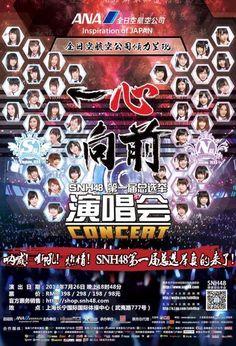 SNH48 1st General Election Poster ~ AKB48 Daily Comic Books, Japan, Poster, Inspiration, Biblical Inspiration, Cartoons, Comics, Comic Book, Japanese