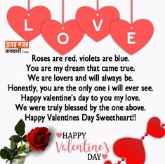 Happy Valentine Message Shayari for Lover You are in the right place about Happiness Quotes boyfriend Here we offer you the most beautiful pictures about the time to be Happiness Quotes you are lookin Happy Valentines Message, Valentine Messages, Valentines Day Wishes, Love Messages, Valentine's Day Quotes, Happy Quotes, Funny Quotes, Happiness Quotes, Birthday Greetings For Sister