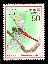 Japanese postage stamp 1977