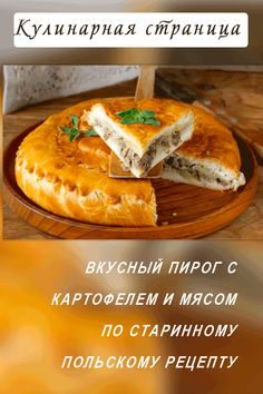 Bread Recipes, Cooking Recipes, Bon Appetit, Tart, Deserts, Food And Drink, Favorite Recipes, Dishes, Cookies