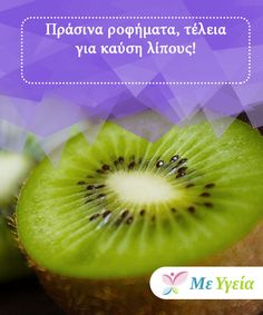Πράσινα ροφήματα, τέλεια για καύση λίπους!   Χάρη στην υψηλή τους #περιεκτικότητα σε βιταμίνες και ορυκτά στοιχεία, τα πράσινα #ροφήματα είναι ιδανικά για την #αποτοξίνωση του σώματος και την καύση του λίπους και ιδανικοί σύμμαχοι σε κάθε δίαιτα αδυνατίσματος. #Αδυνάτισμα Diet Tips, Healthy Tips, Kiwi, Smoothies, Health Fitness, Fruit, Drinks, Yoga Pants, Blog