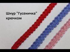 """Как связать шнурки крючком. Шнур """"Гусеничка"""" крючком. Урок 9. Вязание кр..."""