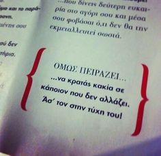 Greek Quotes, New Me, Say Something, Love Words, Talk To Me, Jokes, Humor, Feelings, Sayings