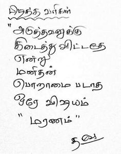 Tamil Kavithai New Love Quotes, Tamil Love Quotes, Tears Quotes, True Quotes, Qoutes, Tamil Motivational Quotes, Inspirational Quotes, Krishna Quotes, Confidence Quotes