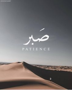 Sabr | Patience - At times we may find that patience is a difficult thing to deal with - some more than others. Not only do we just wait for something but it's how we think and behave whilst waiting for the outcome. - Patience is about understanding whatever the outcome is we accept it regardless because we understand that this is the way it's meant to be for us. It's also how we treat others e.g. The elderly children parents - our character is truly tested when it comes to responsibilities…