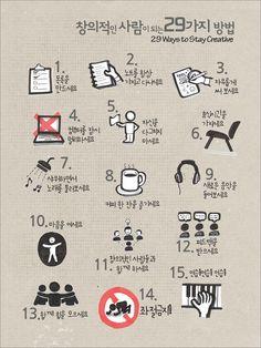 [Infographic] 창의적인 사람이 되는 29가지 방법에 관한 인포그래픽1