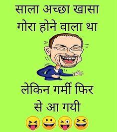 Hindi Jokes Collection, Funny Hindi Jokes For Whatsapp - BaBa Ki NagRi Funny Jokes In Hindi, Funny Quotes, Biology Jokes, Download Video, Cute Dogs, Memes, Collection, Funny Phrases, Jokes In Hindi