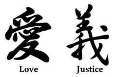 Chinese Wording Justice Tattoo Design