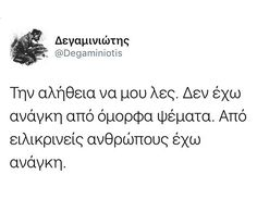 "21.3 χιλ. ""Μου αρέσει!"", 20 σχόλια - Δημήτρης Δεγαμινιώτης (@degaminiotis) στο Instagram: ""www.degaminiotis.com"" New Quotes, Movie Quotes, Life Quotes, I Love You, My Love, Greek Quotes, Some Words, I Am Happy, It Hurts"