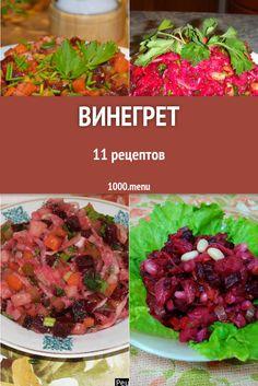Винегретом называют смешение стилей в разных видах искусства, а еще – «кашу» в голове. В кулинарии под этим словом уместились сразу два понятия. Салат винегрет выдуман в 19 веке (подобные варианты были известны еще в 15-м). Salad Recipes, Vegan Recipes, Cooking Tips, Cooking Recipes, Menu, Russian Recipes, Stuffed Mushrooms, Food And Drink, Vegetables