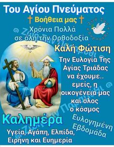 Orthodox Prayers, Beautiful Pink Roses, Name Day, Facebook Humor, Greek Words, Kids And Parenting, Good Morning, Kai, Names