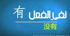 有من الأخطاء الشائعة عند المبتدئين في تعلم اللغة الصينية نفي الفعل  http://arenjiaohanyu.blogspot.com/2016/01/blog-post.html