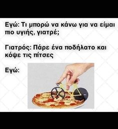 Funny Jokes, Funny Shit, Check It Out, Funny Photos, Memes, Quotes, Funny Things, Greek, Humor