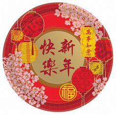 Chinese New Year disposable paper plates featuring Chinese calligraphy, lanterns, dragons and the national flower of China, the meihua (plum blossom). These plates can be used at any Lunar New Year event, and will look great when displayed with other products from our Chinese New Year Tableware range. Each plate measure 23cm across.