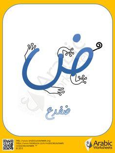 ض - ضفدع Arabic Alphabet Letters, Learn Arabic Online, Arabic Lessons, Letter A Crafts, Arabic Language, Learning Arabic, Speech Therapy, Preschool Activities, Phonics