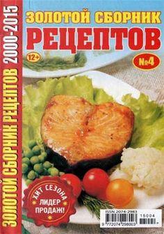 Золотой сборник рецептов № 4 (апрель 2015)