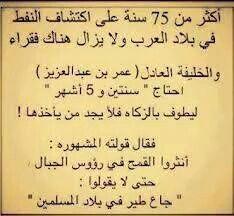 عمر رضى الله عنه