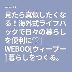 見たら真似したくなる!海外式ライフハックで日々の暮らしを便利に♡   WEBOO[ウィーブー] 暮らしをつくる。