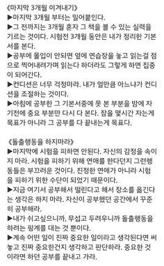 전효진 변호사의 공부방법