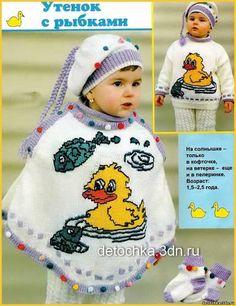 """Вязаный детский комплект """"Утенок с рыбками"""" - Вязаные костюмчики для малышей…"""