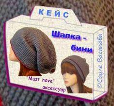 Кейс с материалами по вязанию спицами шапочки-бинни