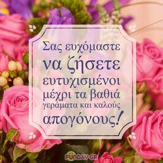 Kaluteres Gamou Euxes Wish Quotes, Brighten Your Day, Keep It Cleaner, Spirit, Invitations, Save The Date Invitations, Invitation